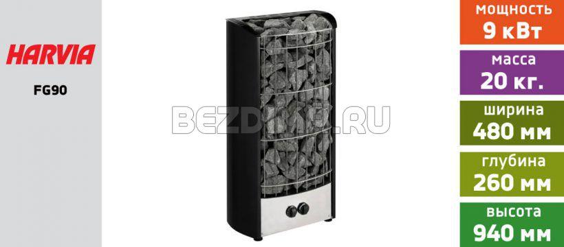 Электрическая каменка для сауны Harvia FG90 (чёрный цвет)