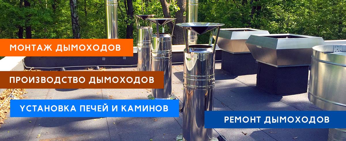 Без Дыма - монтаж дымоходов, производство дымоходов, установка печей и каминов