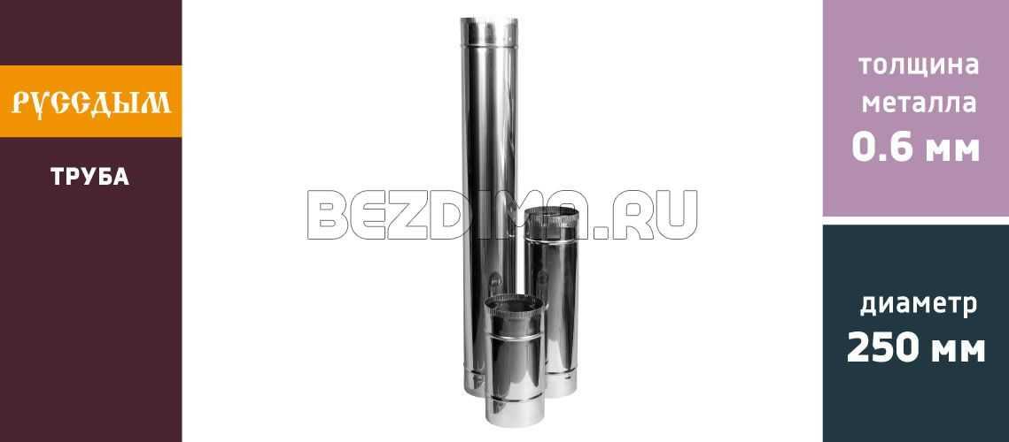 Труба одноконтурная - 0,6 мм