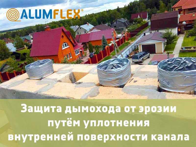 AlumFlex-защита дымохода