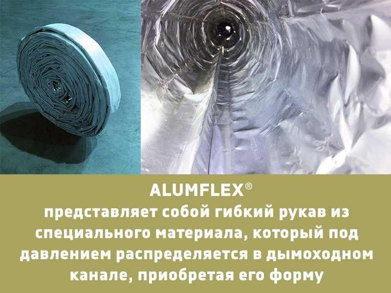 Гибкий рукав AlumFlex