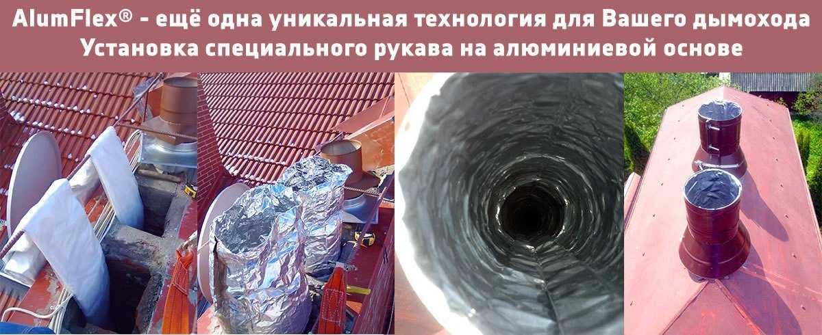 Рукав AlumFlex для гильзования дымохода